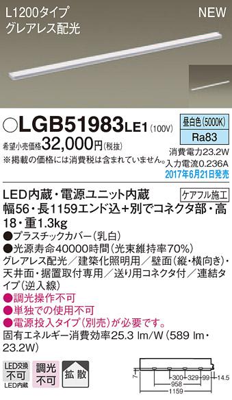 LEDスリムラインライト(連結)(昼白色)LGB51983LE1(電気工事必要)パナソニックPanasonic
