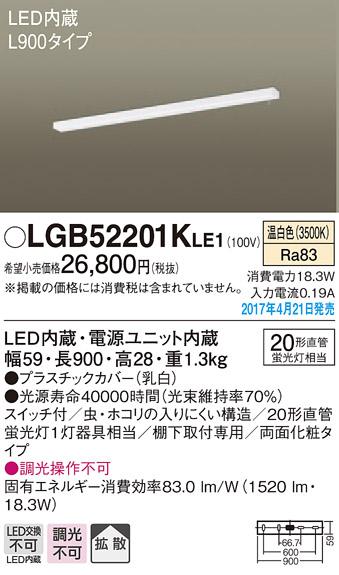 キッチンライト(L900)(スイッチ付)両面化粧LGB52201KLE1(電気工事必要)パナソニックPanasonic