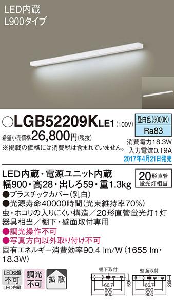 キッチンライト(L900)天壁兼用LGB52209KLE1(電気工事必要)パナソニックPanasonic