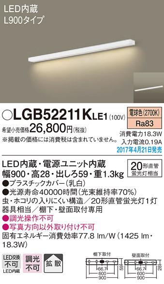キッチンライト(L900)天壁兼用LGB52211KLE1(電気工事必要)パナソニックPanasonic