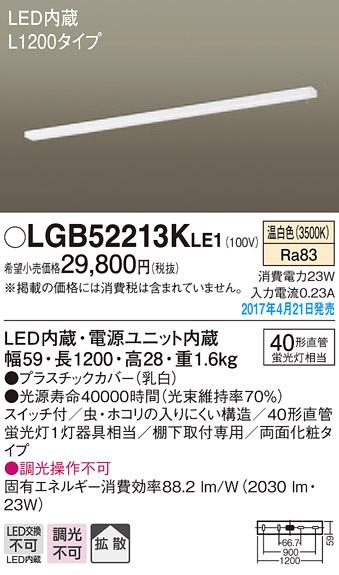 キッチンライト(L1200)(スイッチ付)両面化粧LGB52213KLE1(電気工事必要)パナソニックPanasonic
