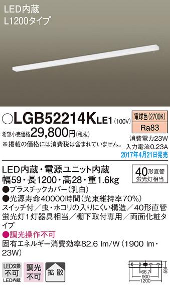 格安販売の キッチンライト(L1200)(スイッチ付)両面化粧LGB52214KLE1(電気工事必要)パナソニックPanasonic, サバゲー用品の41ミリタリー:a9b6ac30 --- scottwallace.com