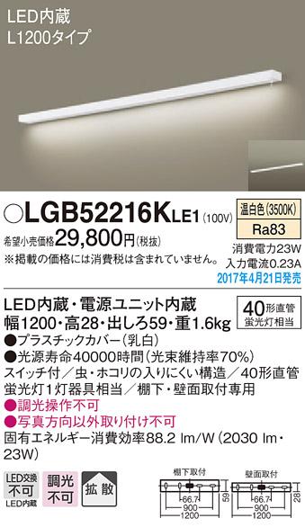 キッチンライト(L1200)(スイッチ付)天壁兼用LGB52216KLE1(電気工事必要)パナソニックPanasonic