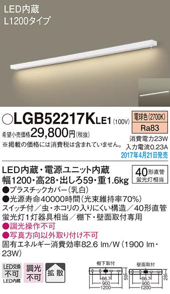 キッチンライト(L1200)(スイッチ付)天壁兼用LGB52217KLE1(電気工事必要)パナソニックPanasonic