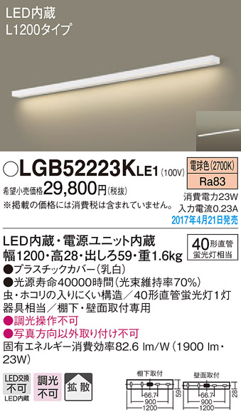 キッチンライト(L1200)天壁兼用LGB52223KLE1(電気工事必要)パナソニックPanasonic