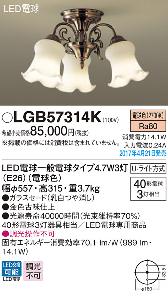 LEDシャンデリアLGB57314K(Uライト方式)パナソニックPanasonic
