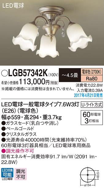 LEDシャンデリアLGB57342K(Uライト方式)パナソニックPanasonic