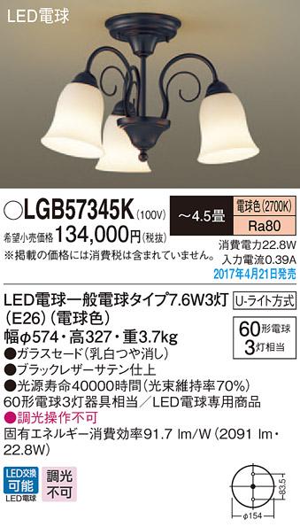 LEDシャンデリアLGB57345K(Uライト方式)パナソニックPanasonic