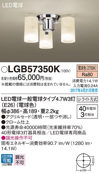 LEDシャンデリアLGB57350K(Uライト方式)パナソニックPanasonic