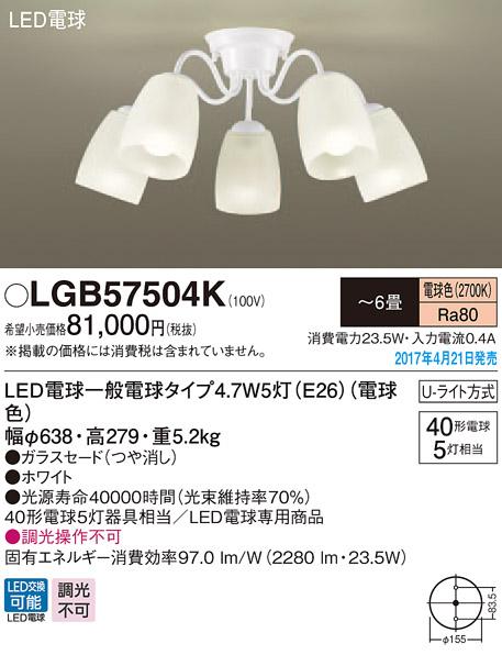 LEDシャンデリア*LGB57504K(Uライト方式)パナソニックPanasonic