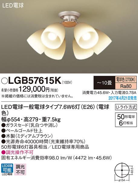 LEDシャンデリア*LGB57615K(Uライト方式)パナソニックPanasonic