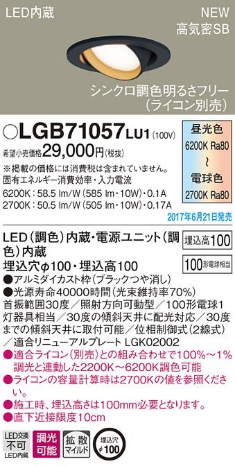 激安店舗 (ライコン別売)LEDダウンライト(調色)(拡散)LGB71057LU1(電気工事必要)パナソニックPanasonic, soratoumi:1b126f4c --- brain-ec.ru