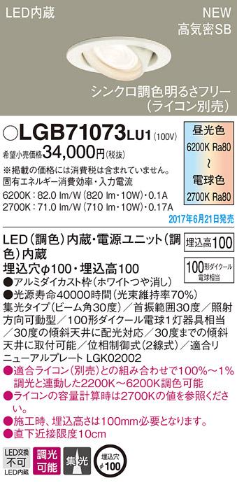 有名な高級ブランド (ライコン別売)LEDダウンライト(調色)(集光)LGB71073LU1(電気工事必要)パナソニックPanasonic, 甘木市:8032fa9e --- brain-ec.ru