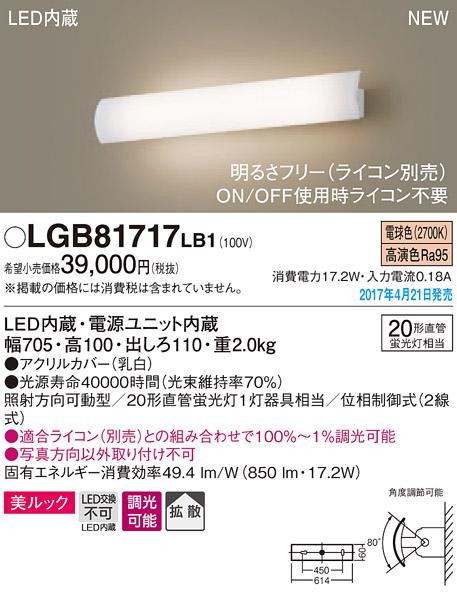(ライコン別売)LEDブラケット(電球色)LGB81717LB1(電気工事必要)パナソニックPanasonic
