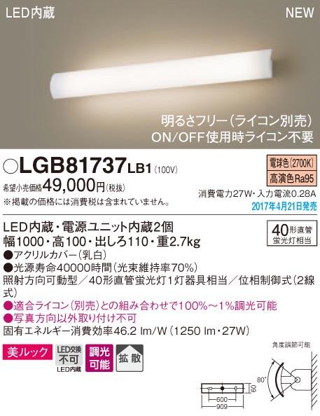 (ライコン別売)LEDブラケット(電球色)LGB81737LB1(電気工事必要)パナソニックPanasonic