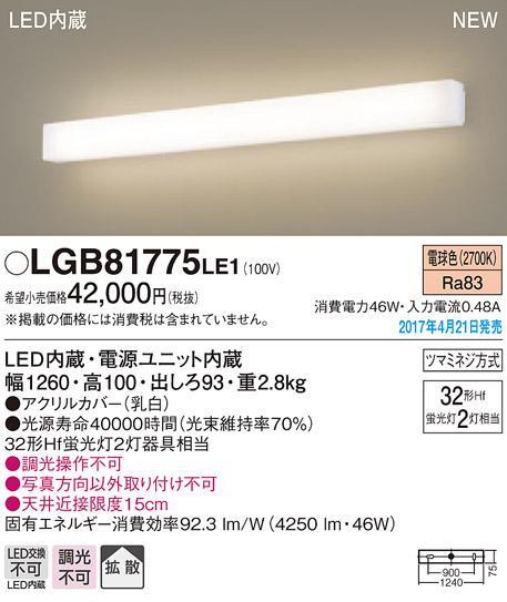 LEDブラケット(電球色)LGB81775LE1(電気工事必要)パナソニックPanasonic