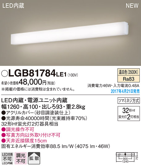 LEDブラケット(温白色)LGB81784LE1(電気工事必要)パナソニックPanasonic