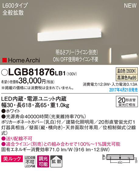 (ライコン別売)LEDブラケット(L600)(温白色)LGB81876LB1(電気工事必要)パナソニックPanasonic