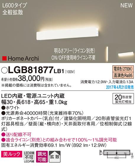 (ライコン別売)LEDブラケット(L600)(電球色)LGB81877LB1(電気工事必要)パナソニックPanasonic