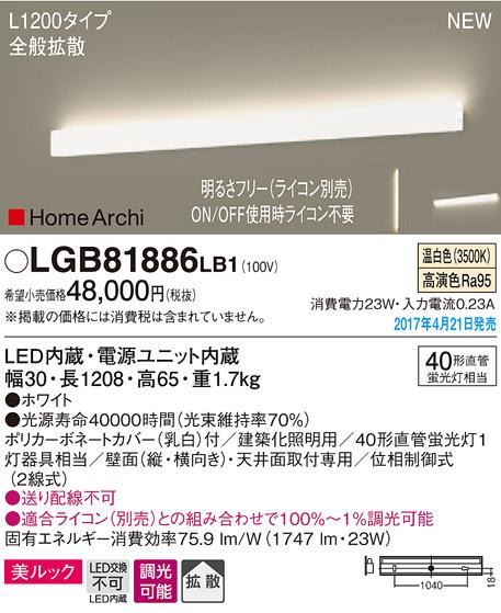 (ライコン別売)LEDブラケット(L1200)(温白色)LGB81886LB1(電気工事必要)パナソニックPanasonic