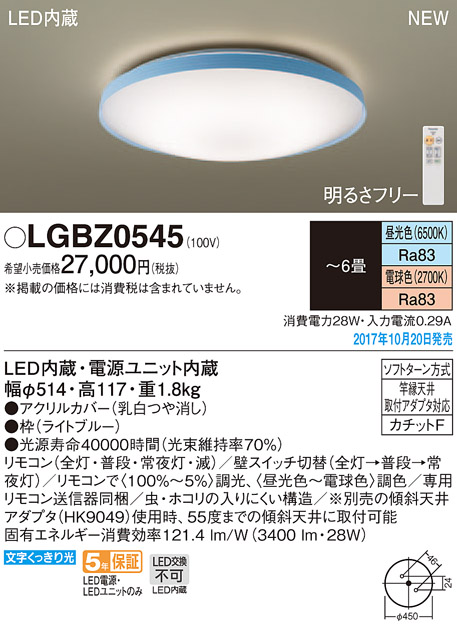 LEDシーリングライト LGBZ0545 (~6畳用)(調色)(カチットF)パナソニックPanasonic