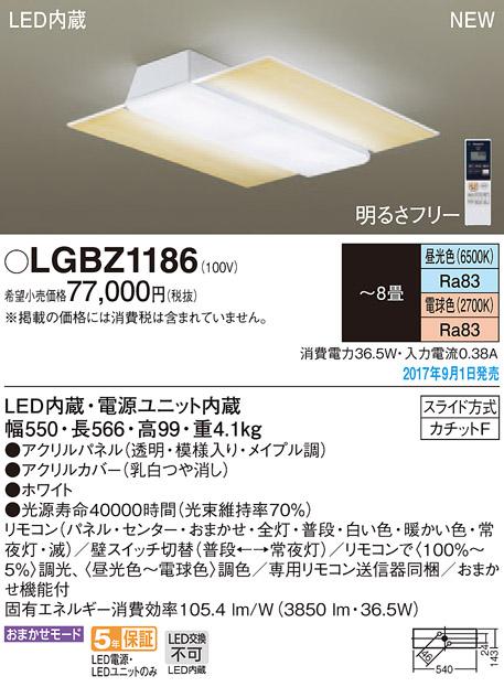 LEDシーリングライト *LGBZ1186 (~8畳用)(調色)(カチットF)パナソニックPanasonic