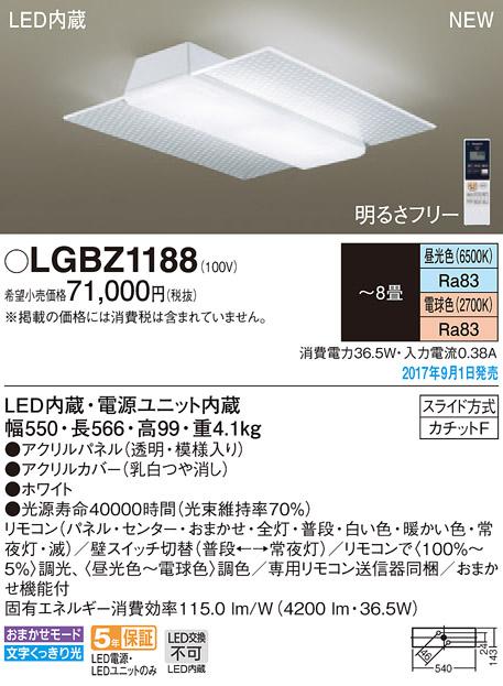 LEDシーリングライト *LGBZ1188 (~8畳用)(調色)(カチットF)パナソニックPanasonic