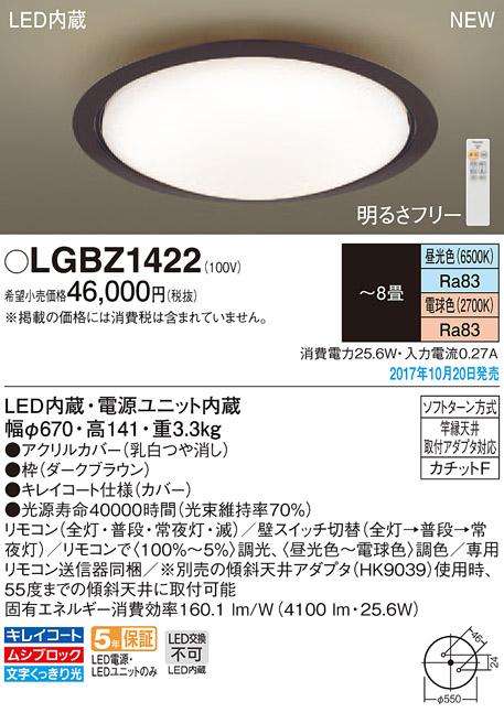 LEDシーリングライト LGBZ1422 (~8畳用)(調色)(カチットF)パナソニックPanasonic
