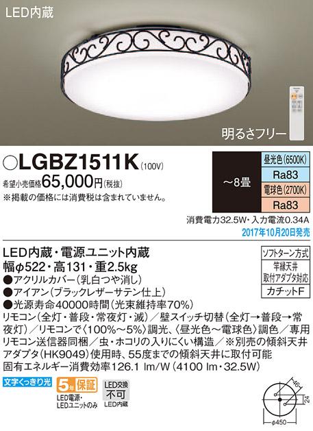 LEDシーリングライト *LGBZ1511K (~8畳用)(調色)(カチットF)パナソニックPanasonic