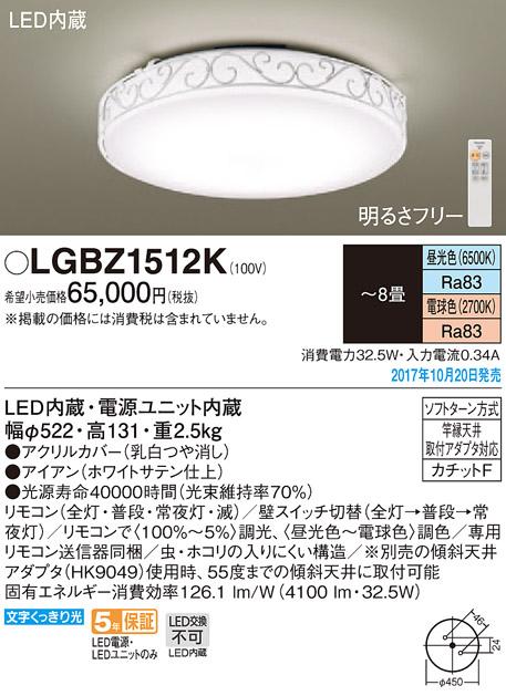 LEDシーリングライト *LGBZ1512K (~8畳用)(調色)(カチットF)パナソニックPanasonic