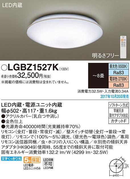 LEDシーリングライト LGBZ1527K (~8畳用)(調色)(カチットF)パナソニックPanasonic