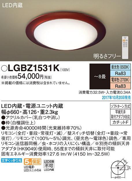 LEDシーリングライト LGBZ1531K (~8畳用)(調色)(カチットF)パナソニックPanasonic