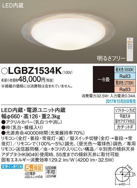 LEDシーリングライト LGBZ1534K (~8畳用)(調色)(カチットF)パナソニックPanasonic