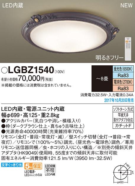 LGBZ1540LEDシーリングライト LGBZ1540 (~8畳用)(調色)(カチットF)パナソニックPanasonic, ウケンソン:384bb88c --- itxassou.fr