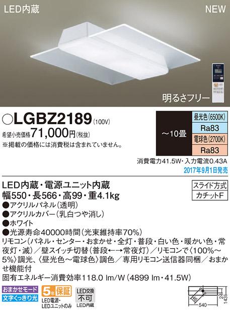 LEDシーリングライト *LGBZ2189 (~10畳用)(調色)(カチットF)パナソニックPanasonic
