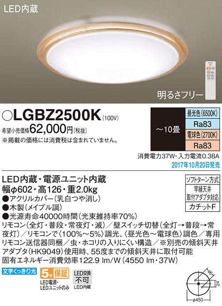 LEDシーリングライト LGBZ2500K (~10畳用)(調色)(カチットF)パナソニックPanasonic
