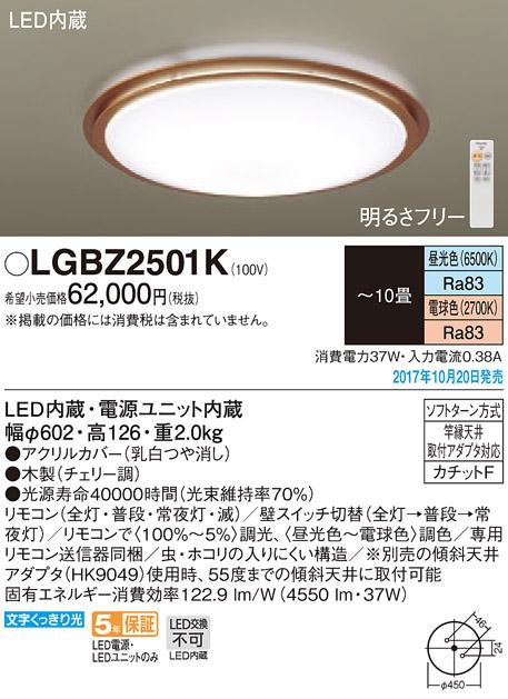 LEDシーリングライト LGBZ2501K (~10畳用)(調色)(カチットF)パナソニックPanasonic