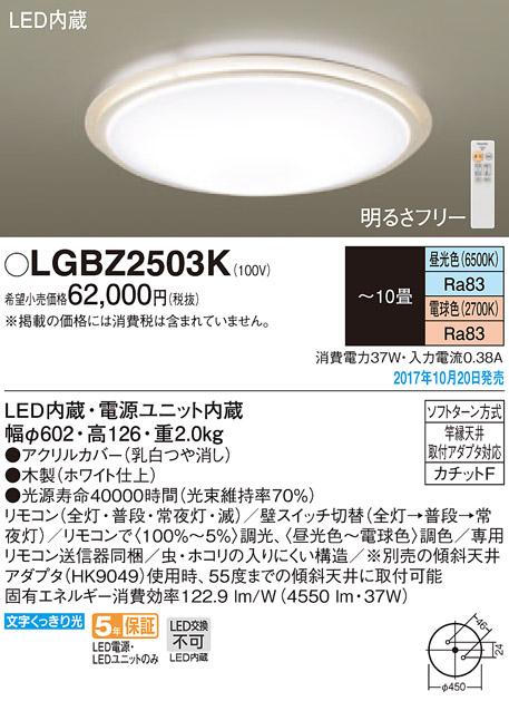 LEDシーリングライト LGBZ2503K (~10畳用)(調色)(カチットF)パナソニックPanasonic