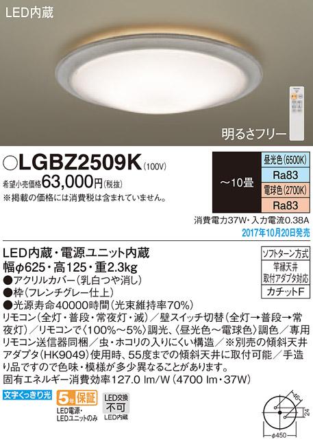 LEDシーリングライト LGBZ2509K (~10畳用)(調色)(カチットF・枠:フレンチグレー)パナソニックPanasonic