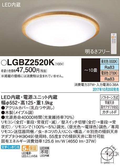 LEDシーリングライト LGBZ2520K (~10畳用)(調色)(カチットF)パナソニックPanasonic