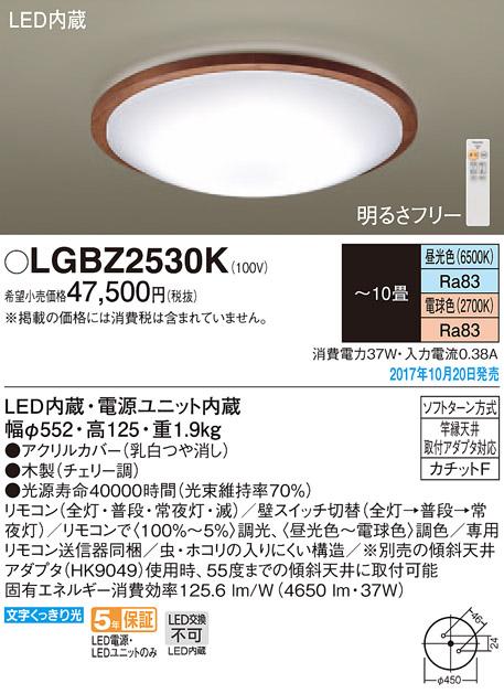LEDシーリングライト LGBZ2530K (~10畳用)(調色)(カチットF)パナソニックPanasonic