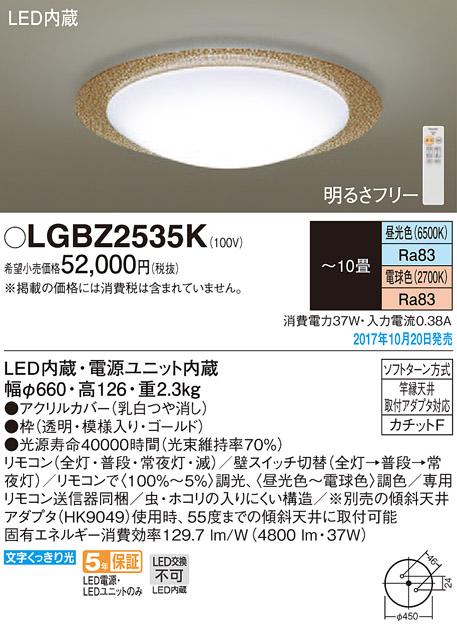 LEDシーリングライト LGBZ2535K (~10畳用)(調色)(カチットF)パナソニックPanasonic