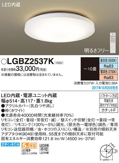 LEDシーリングライト LGBZ2537K (~10畳用)(調色)(カチットF)パナソニックPanasonic