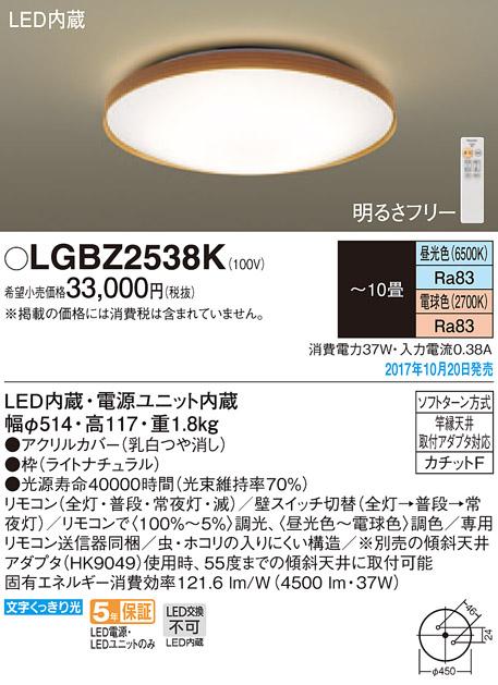 LEDシーリングライト LGBZ2538K (~10畳用)(調色)(カチットF)パナソニックPanasonic