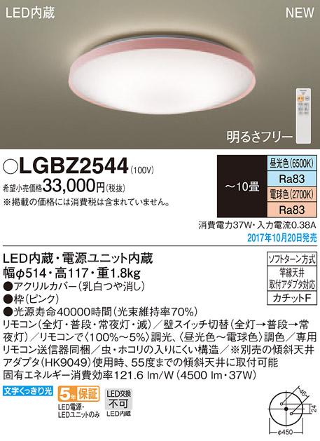 LEDシーリングライト LGBZ2544 (~10畳用)(調色)(カチットF)パナソニックPanasonic