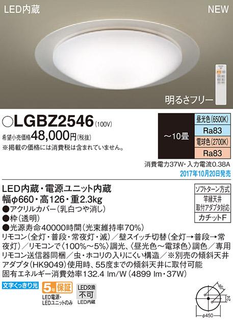 LEDシーリングライト LGBZ2546 (~10畳用)(調色)(カチットF)パナソニックPanasonic