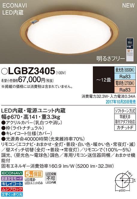LEDシーリングライト LGBZ3405 (~12畳用)(調色)(エコナビ)(カチットF)パナソニックPanasonic
