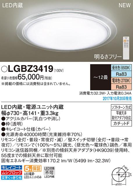 LEDシーリングライト LGBZ3419 (~12畳用)(調色)(カチットF)パナソニックPanasonic