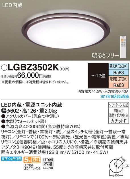 LEDシーリングライト LGBZ3502K (~12畳用)(調色)(カチットF)パナソニックPanasonic