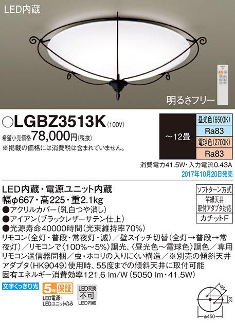LEDシーリングライト LGBZ3513K (~12畳用)(調色)(カチットF)パナソニックPanasonic